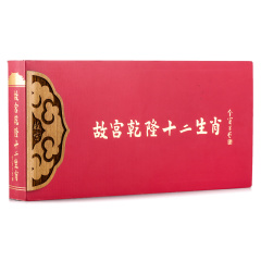 故宫乾隆十二生肖钞形足银版 货号119676