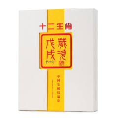 2018《岁次戊戌》邮币钞套装 货号122628