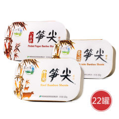 彝山宝笋尖罐头秒杀组(周年庆)