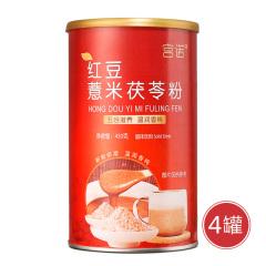 宫诺红豆薏米茯苓粉抢购组