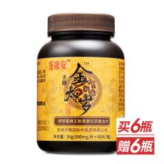 金太岁绣球菌蜂王胎黒姜红衣片