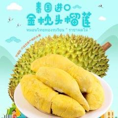 泰国榴莲新鲜金枕头特产现摘现发5斤带壳进口整箱孕妇水果