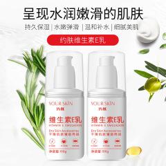 【100g/瓶*5】约肤维生素e乳温和补水身体乳滋润紧致控油保湿霜护肤品