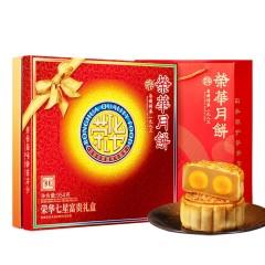 荣华七星富贵月饼广式玫瑰豆沙蛋黄莲蓉月饼礼盒954g
