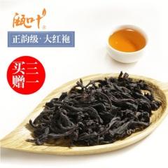 瓯叶 大红袍茶叶 武夷岩茶 乌龙茶【买3送1】