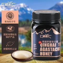 藏蜜青藏野藿香花蜜500g/瓶  高原结晶蜂蜜  纯天然无污染成熟原蜜青海贵德
