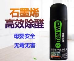 碳威石墨烯除甲醛净化喷雾剂