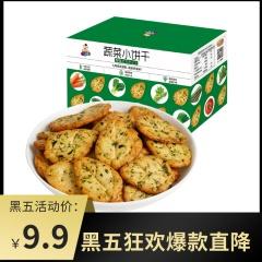 符号小子脆薄饼干小零食多种口味 蔬菜小饼干/红枣小饼干/咸蛋黄小饼干