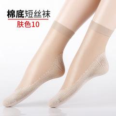 【10双装】棉底丝袜女薄款天鹅绒包芯丝防勾丝防滑耐磨短丝袜子