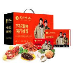 王氏渔港环球海鲜礼盒大礼包1288型海鲜礼券礼品卡 企业福利 海鲜礼盒
