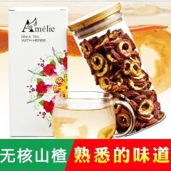 Amelie花草茶 山楂干 140g/罐