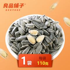 【良品铺子】黑珍珠葵花籽110g