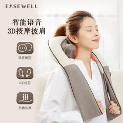 用声音遥控的按摩大师 一维生活智能语音3D按摩披肩 仿真人锤击揉捏 缓解颈椎疲劳酸痛