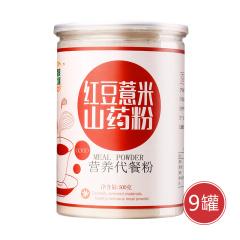 红豆薏米粉家庭秒杀组