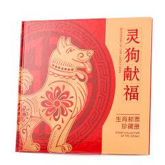 《灵狗献福》生肖邮票珍藏册 货号122486