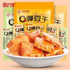 味滋源 Q弹豆干约16包/袋网红麻辣休闲零食品小吃小包装散装香辣豆腐干