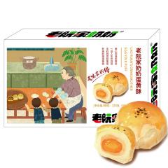 老阮家奶奶 网红蛋黄酥55g*6枚