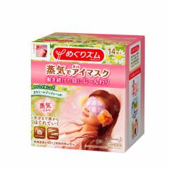 日本花王蒸汽眼罩洋甘菊