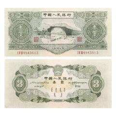 第二套人民币珍品绿叁圆