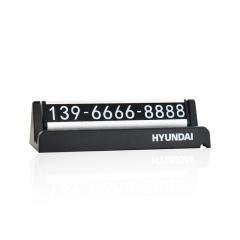 现代HYUNDAI-多功能隐藏式临时停车牌 YH-C012