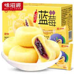 味滋源蓝莓饼1000g/箱 网红夹心糕点小吃爆浆蓝莓馅饼零食早餐