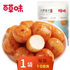 百草味 Q弹鱼丸108g*4包装 香辣味/烧烤味