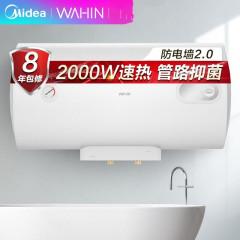 美的 华凌出品40/50/60升电热水器2000W速热经济易用节能保温健康洗安全防电墙蓝钻内胆经济易