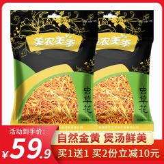 【买一赠一】美农美季 虫草花干货孢子头食用菌山珍 233g/袋