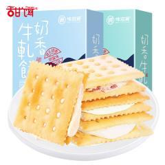 味滋源牛轧糖饼干188g/盒夹心早餐伴侣网红零食小吃美味夹心 甜而不腻 香脆可口