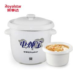 荣事达迷你电炖盅 婴儿陶瓷电炖锅煮粥锅保险保温保营养