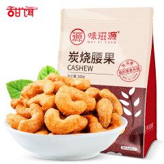 炭烧腰果500g袋装休闲食品坚果炒货特产零食干果