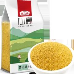 燕之坊黄小米赤峰新米五谷杂粮粗粮营养小米粥特产黄米粥1kg*1袋