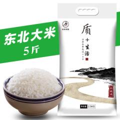 老农帝国 东北大米圆粒珍珠米2.5kg 黑龙江大米新米5斤