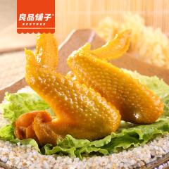 【良品铺子】盐焗鸡翅135g