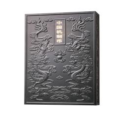 中国机制币经典收藏