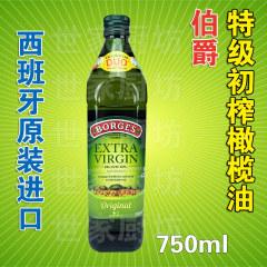 西班牙原瓶原装进口橄榄油 伯爵特级初榨橄榄油750ml瓶装 进口食用油