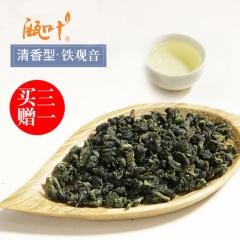 瓯叶 福建安溪铁观音茶叶 清香型乌龙茶 兰花香新茶 20g【买3送1】