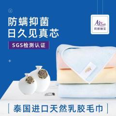 Alina泰国天然乳胶毛巾儿童成人防螨抗菌家用洗脸软毛巾三条装