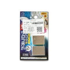 日本原产KOKUBO小久保免洗剂镜面去污海绵擦(2个装)