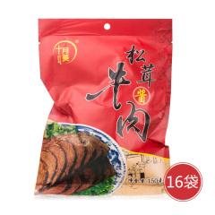 十月美松茸酱牛肉特惠组