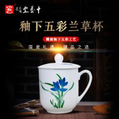 中艺堂陶瓷茶杯带盖釉下五彩醴陵瓷器手绘兰草杯外事礼品