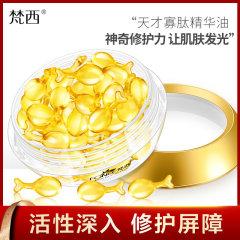 梵西寡肽胶囊修护精华油舒缓角鲨烷面部精华美容油胶囊小鱼胶