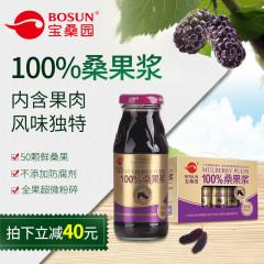 【宝桑园】100%桑果浆180ml*12瓶礼盒装