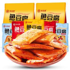 味滋源鱼豆腐512g袋 香辣豆干麻辣休闲办公室零食小吃食品