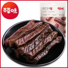 百草味 风干牛肉116g*2包装 香辣手撕牛肉干肉类熟食零食小吃
