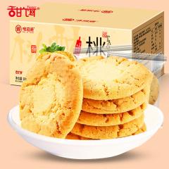 味滋源 桃酥饼干整箱800g宫廷小桃酥散装老式酥饼经典口味不可复制