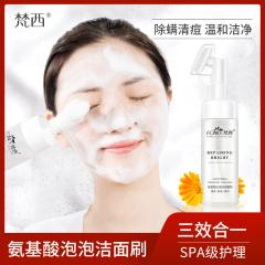 梵西金盏花氨基酸洁面慕斯带刷头深层清洁卸妆泡泡洗面奶二合一女