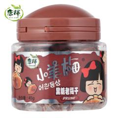 康辉黑糖老梅干45g/罐 8090后怀旧零食广式潮汕特产果干果脯蜜饯
