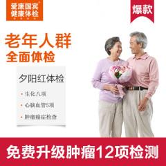 【老年人体检爆款】爱康国宾夕阳红体检套餐(男女通用)全国通用 门市价:2200