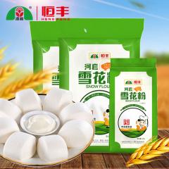河套牌雪花粉10kg组合装 恒丰通用高筋麦芯面粉烘焙麦芯粉饺子粉